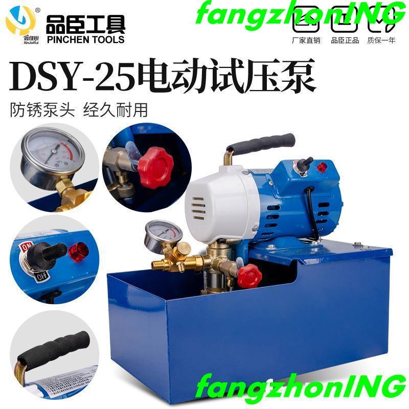 熱賣 爆款DSY-25電動試壓泵.管道試壓機.水壓機電機全銅線.PPR水管道試壓機