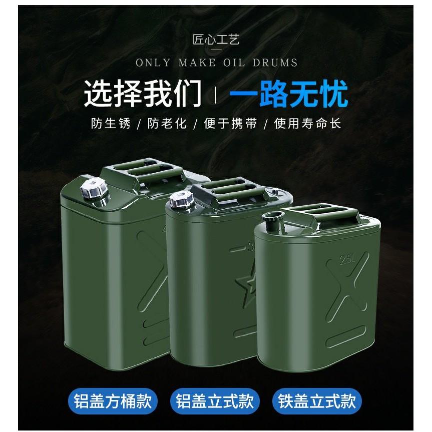 【儲備專用】柴油儲油桶  汽油桶 30公升鐵桶 20L 50公升 柴油儲備壺 加厚防爆鐵油桶 汽車備用油箱