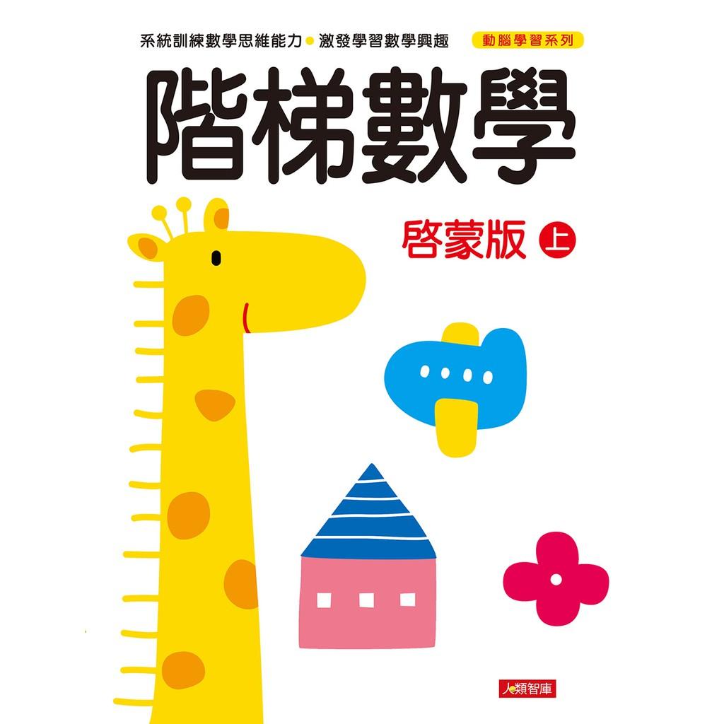 【人類文化童書博覽會】【動腦學習系列】階梯數學(啟蒙版)(上)