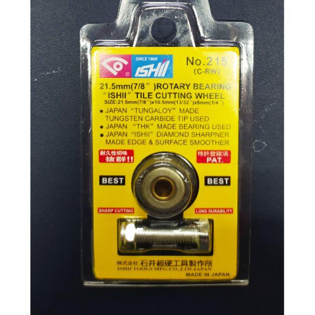 日本 鳥嘴牌 雙管 培林 刃刃 NO.215 C-RW 雙管切台專用 ISHII  替刃 磁磚切割器 磁磚切台  附發票