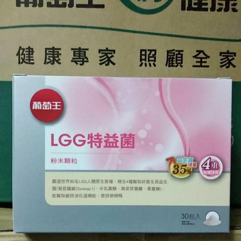 天天免運+可刷卡分期 2023.3月 葡萄王 升級加量版 LGG 特益菌 粉末顆粒
