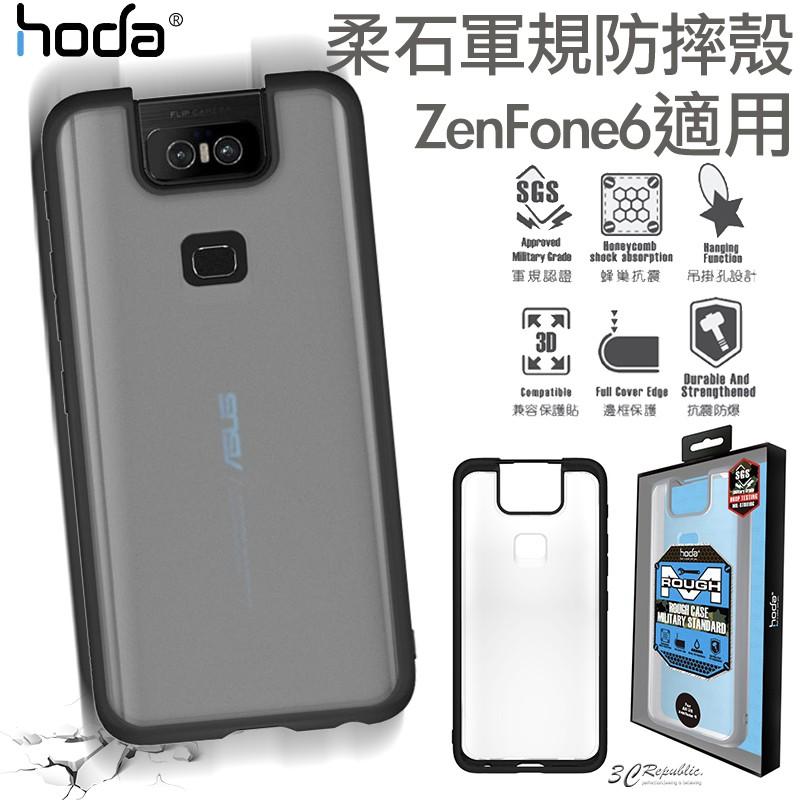 HODA ASUS ZenFone6 ZS630KL 柔石 軍規防摔 霧面防指紋 手機殼 保護殼 防摔殼 現貨