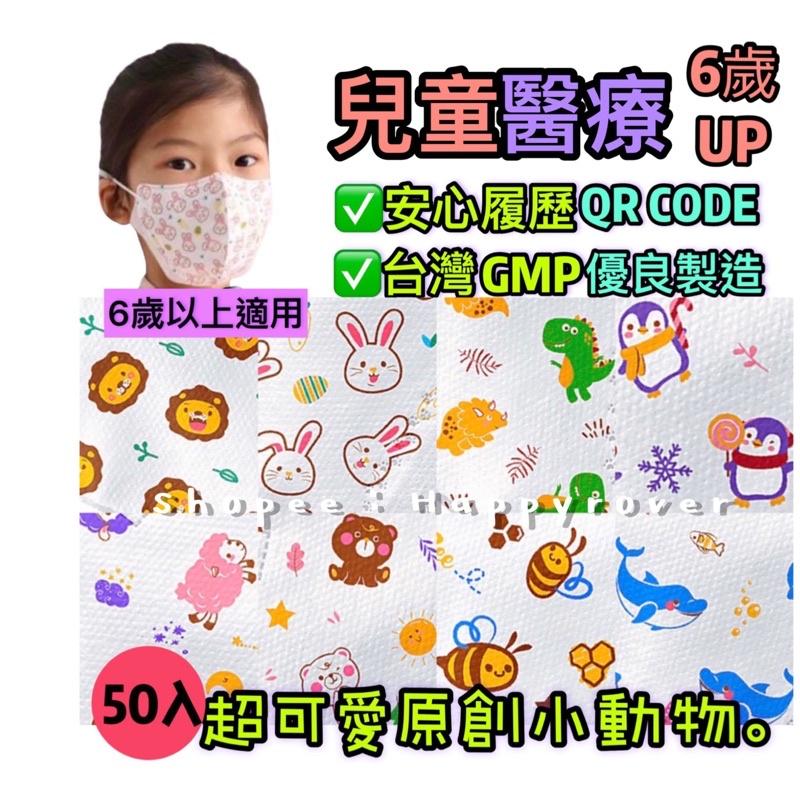 現貨台灣製🇹🇼6歲以上 兒童立體口罩50入印花、素色。親膚包覆好呼吸 大童. 中童. 3D 興安 S MASK