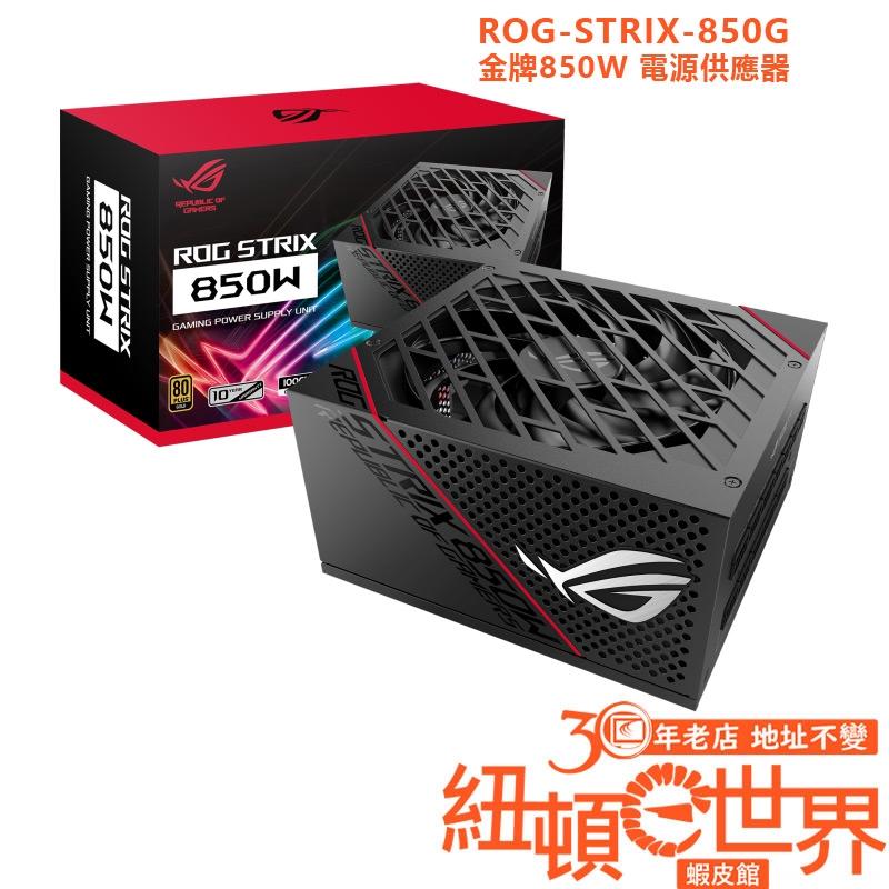 ASUS 華碩 ROG STRIX 850W 80 PLUS 金牌 全模 電源供應器 ROG-STRIX-850G 雙8