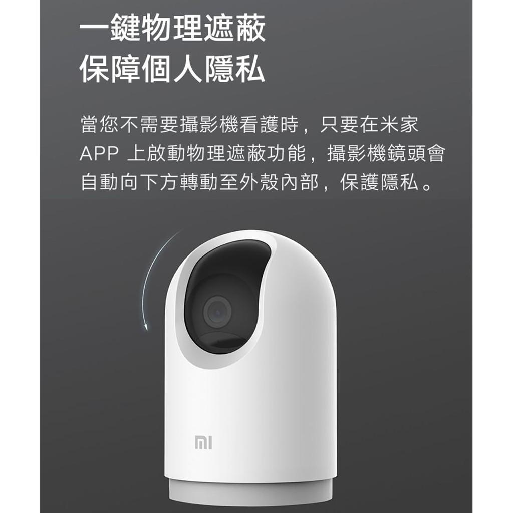 智能 小米智慧攝影機 雲台版 2K Pro AI人形偵測 超清畫質 無線 微型 全景 網路 攝像頭 攝像機 監視器 米家