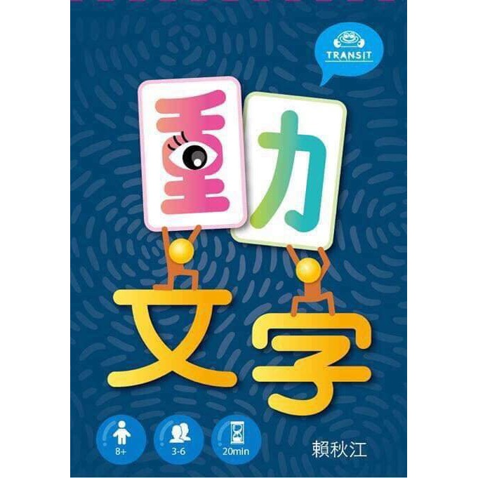【南一】動文字桌遊 國語文益智桌遊