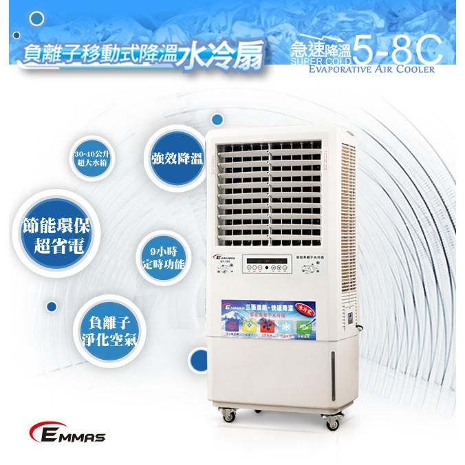 (加碼送16吋電扇+免運)SY-163 Emmas 負離子移動式降溫水冷扇  (30公升)(請選擇賣家宅配)
