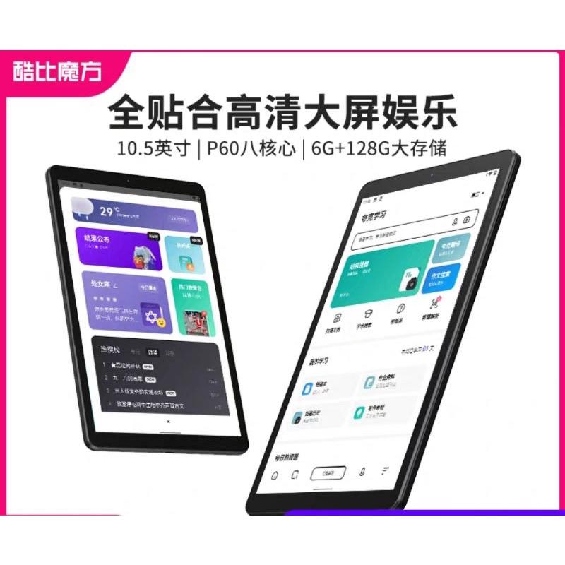 預購訂購 全新 酷比魔方 iplay40 8+128 iplay30 pro 6+128 10.5吋4g通話平板國際版本
