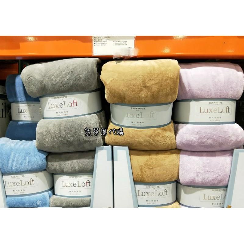 Berkshire Life 雙人舒適毯 233 X 248公分 350GSM 好市多毯子😋熊萊恩代購