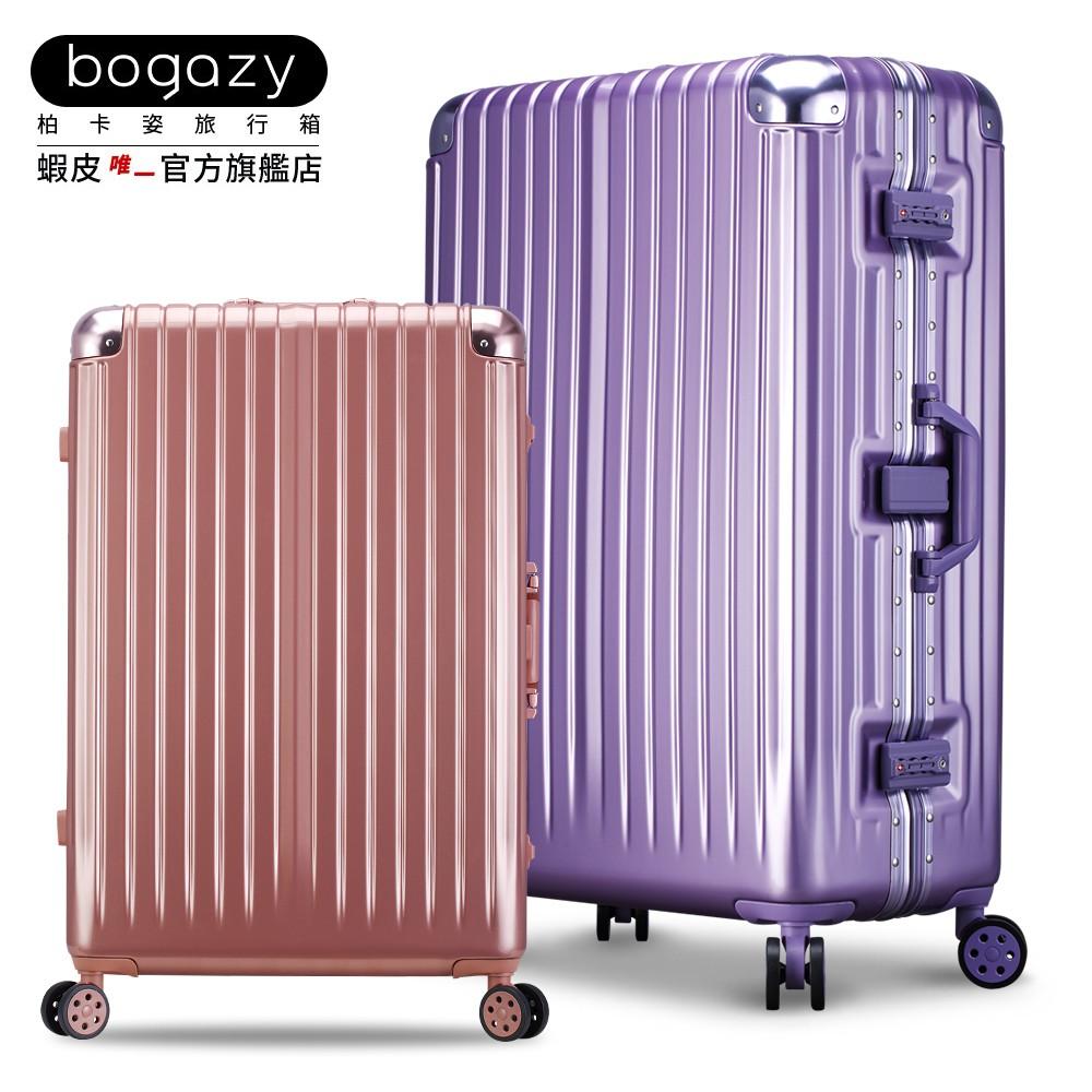 《Bogazy》迷幻森林II 網美箱PC鋁框行李箱