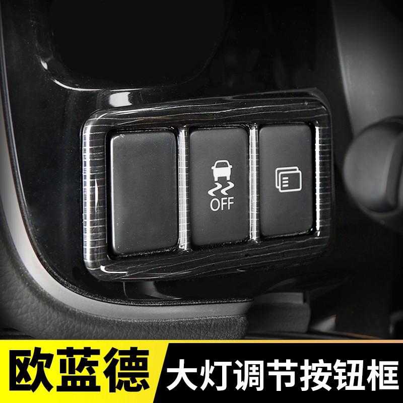 Mitsubishi~2020款 Outlander 大燈調節按鈕框裝飾框面板貼左中控按鈕內飾改裝