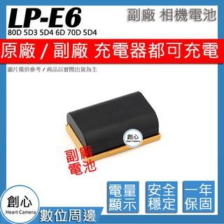 創心 CANON LP-E6 LPE6 LPE6N 電池 80D 5D3 5D4 6D 70D 5D4 保固一年 高雄市