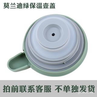 保溫壺蓋子1.0L/ 1.3L/ 1.6L/ 1.9L暖水壺蓋子防漏杯蓋
