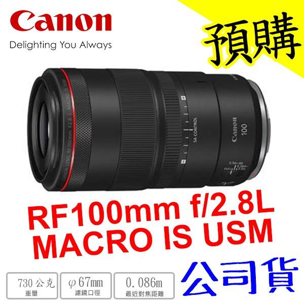 【預購 含稅】Canon RF 100mm F2.8L Macro IS USM 微距 公司貨