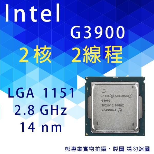 熊專業★ Intel G3900 保固一年