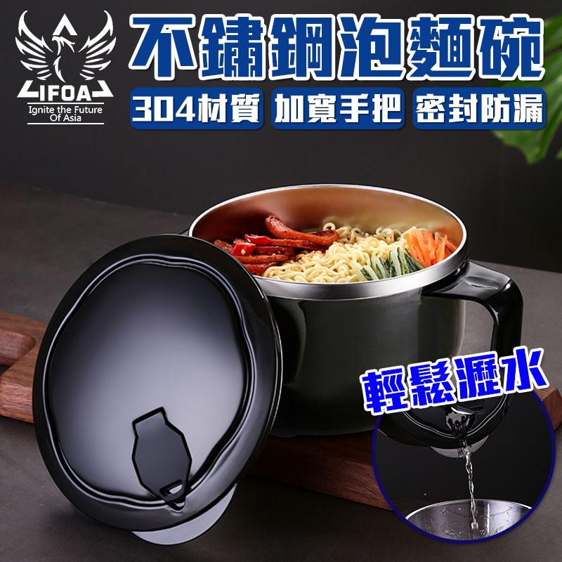 不鏽鋼泡麵碗【00693】304不鏽鋼 泡麵碗 防燙碗 泡麵杯 不鏽鋼碗 餐具 帶蓋式不鏽鋼碗 戶外露營 900ML