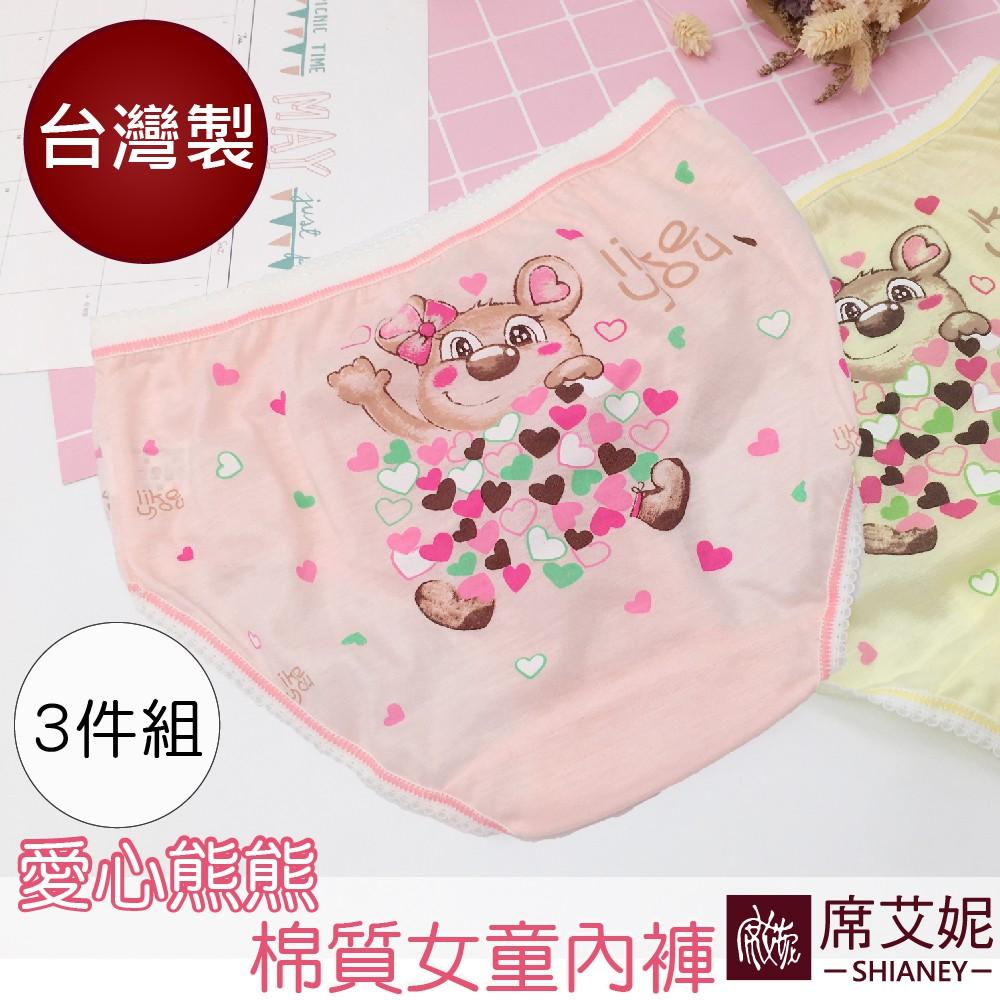 [現貨]【席艾妮】台灣製棉質女童內褲三枚組 愛心熊熊 No.721 兒童內褲三角褲 舒適棉柔可愛孩童女孩內著