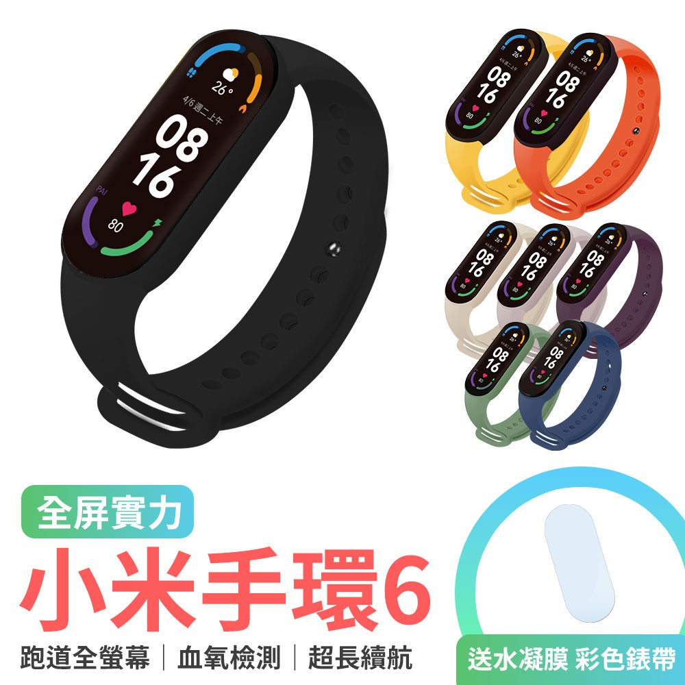 【滿399免運】小米手環6 標準版-黑色/NFC版 NCC認證 搶先預購 贈保貼 NCC認證 智能手環/AHwv