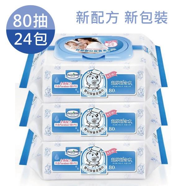 貝恩 超純水80片裝嬰兒保養柔濕巾(3入裝)*8串【麗兒采家】