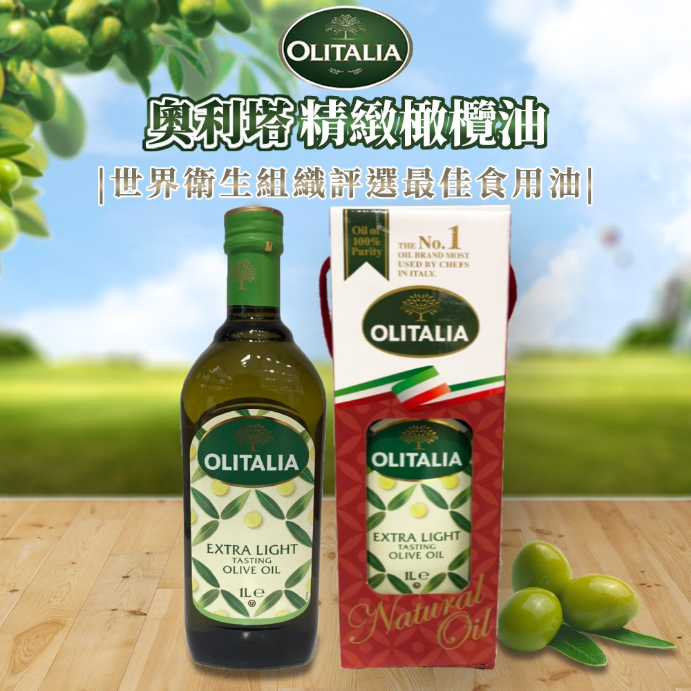 ✿白手起家✿奧利塔精緻橄欖油 1L 另有玄米油/葵花油/葡萄籽油/純橄欖油/特級初榨橄欖油1000ml Olitalia