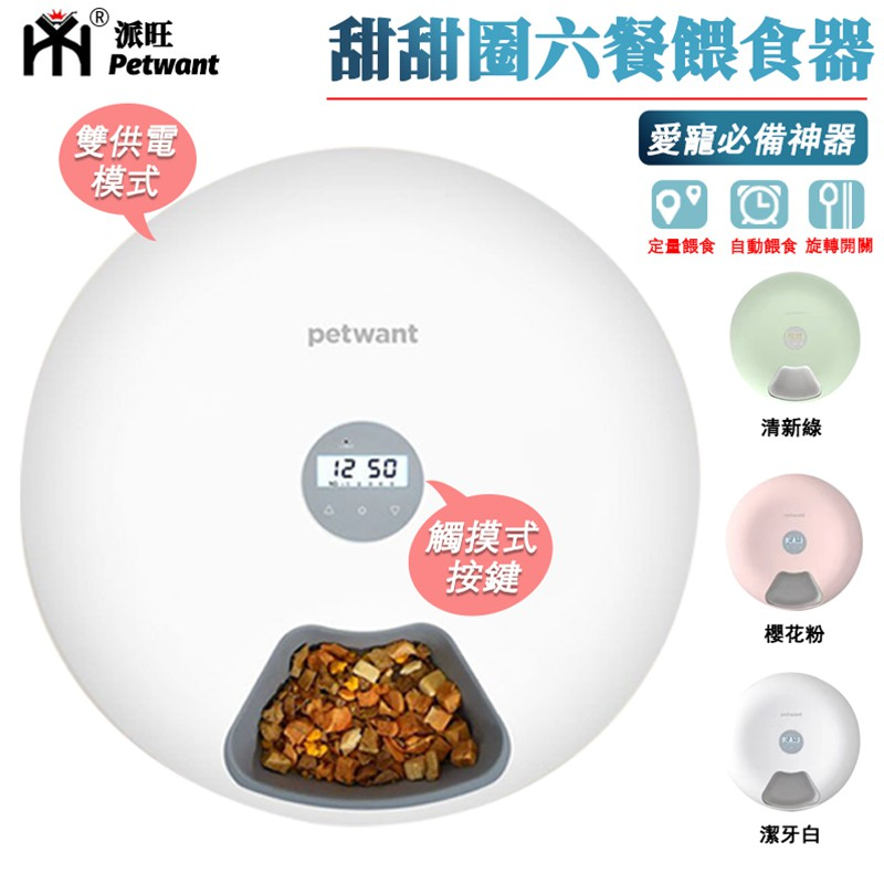 【PETWANT餵食器】商城附發票 甜甜圈六餐自動餵食器 寵物自動餵食器 餵食器 自動投食器 自動餵飼料機 貓狗餵食器