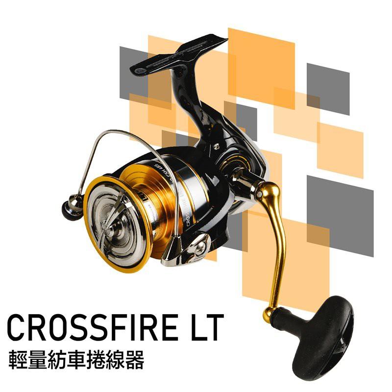 【獵漁人】DAIWA 贈原廠貼紙 捲線器 超輕量 CROSSFIRE LT 1000~6000型 路亞 船釣 磯釣