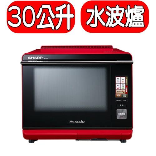 《可議價》SHARP夏普【AX-XP4T(R) 】]30公升 HEALSIO水波爐-紅