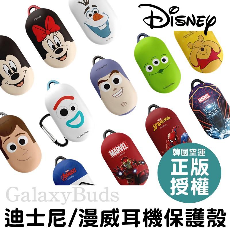 三星Galaxy Buds+ 保護套 迪士尼 Disney Marvel 藍牙耳機保護殼 附掛勾 玩具總動員 復仇者聯盟
