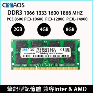 ☄♚❐DDR3 4GB 8GB 2GB 筆記型 記憶體 RAM 1066 1333 1600 1866 筆電記憶體 三星