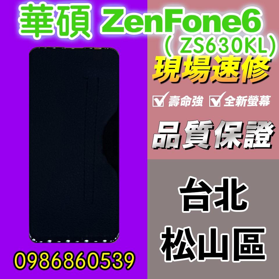 華碩螢幕 華碩ZenFone6螢幕 ZS630KL液晶 觸控螢幕 螢幕破 不顯示 異常維修ASUS