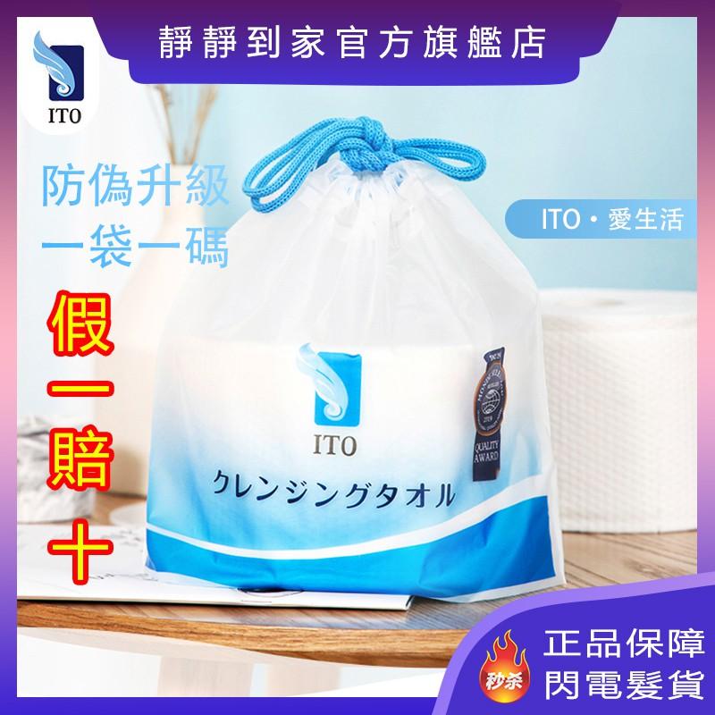 【現貨批發免運】 日本 - ITO 一次性洗臉巾 潔面毛巾 純棉厚卷型