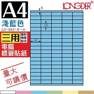 【盒裝】龍德三用電腦標籤紙 95格 LD-843-B-A【淺藍-6色可選】【105張】 影印 貼紙  列印 文書 台北市