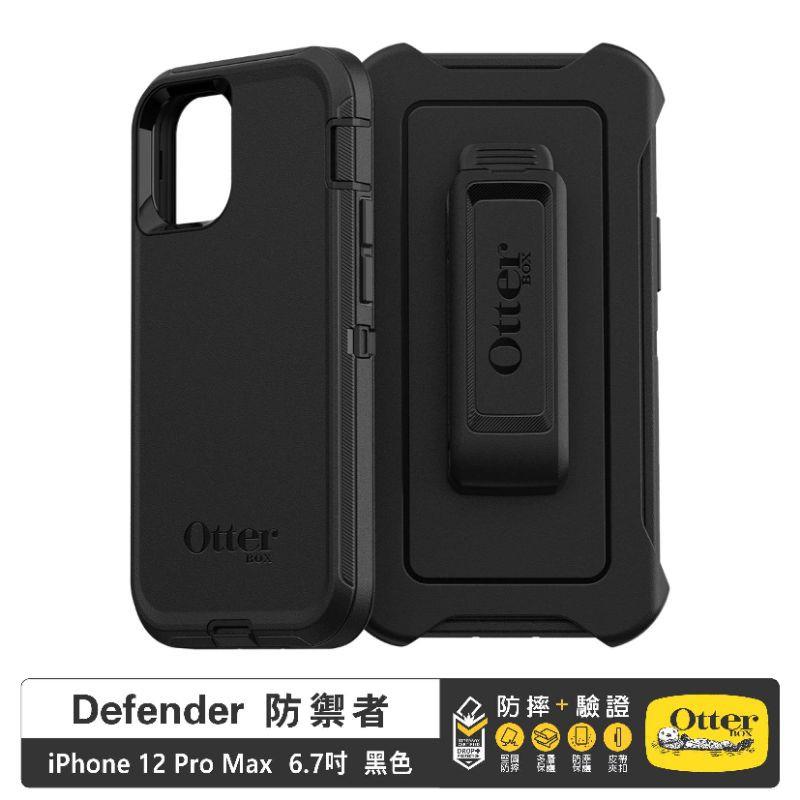 Otterbox Defender 防禦者系列保護殼 iPhone 12 Pro Max 6.7 黑色 台灣保固
