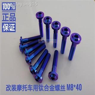 ☸♦┋TC4 鈦合金螺絲,M8 X 1.25 蝶頭,鍛造鈦合金螺絲,64鈦合金螺絲,鈦螺絲 M8 X12-90