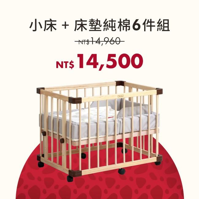 【超值組合】日本farska 多功能嬰兒床(中)+可攜式床墊8件組 FIT(2款)預購4月中到