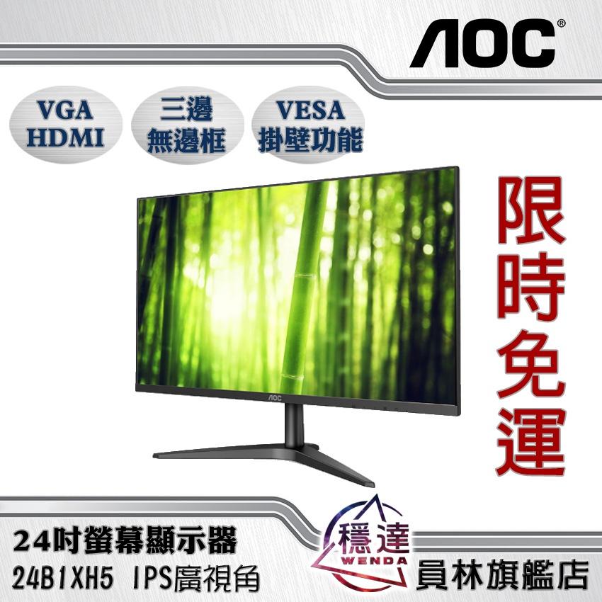 【艾德蒙AOC】24B1XH5/24B2XH/24E2QA(內建喇叭)24吋液晶螢幕(限時免運/附HDMI線一條)