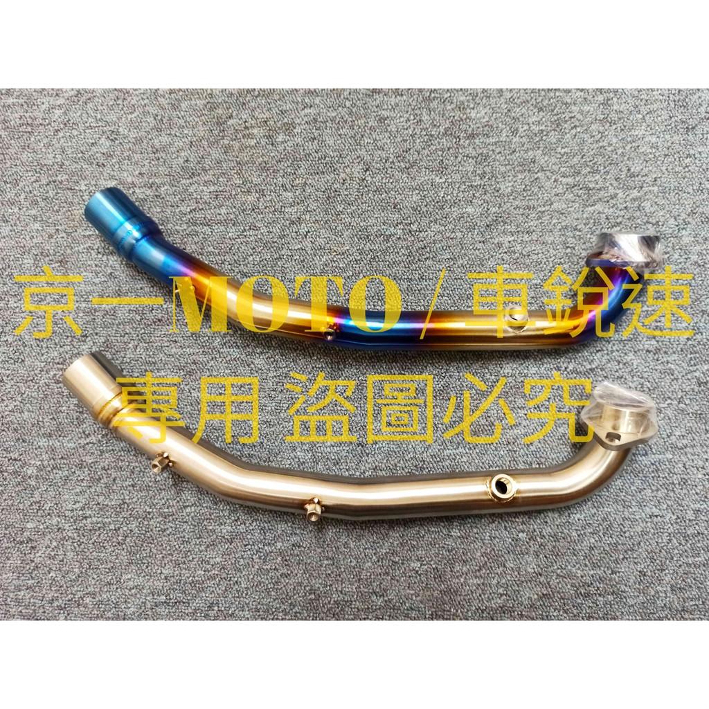 京一MOTO 原廠型 原廠管 kymco 刺激400 刺激400 xciting400 前段 頭段 排氣管 燒鈦 燒色