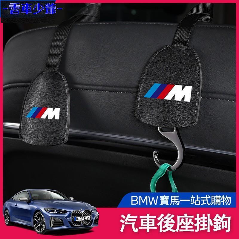【高品質現貨】寶馬BMW 椅背掛鉤 隱藏式掛鉤 F10 F11 E90 F30 F3