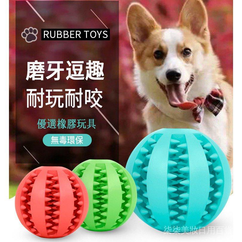寵物玩具 益智漏食球 解壓彈力橡膠球 狗玩具 寵物玩具 慢食球 磨牙 益智滿四百出貨哦