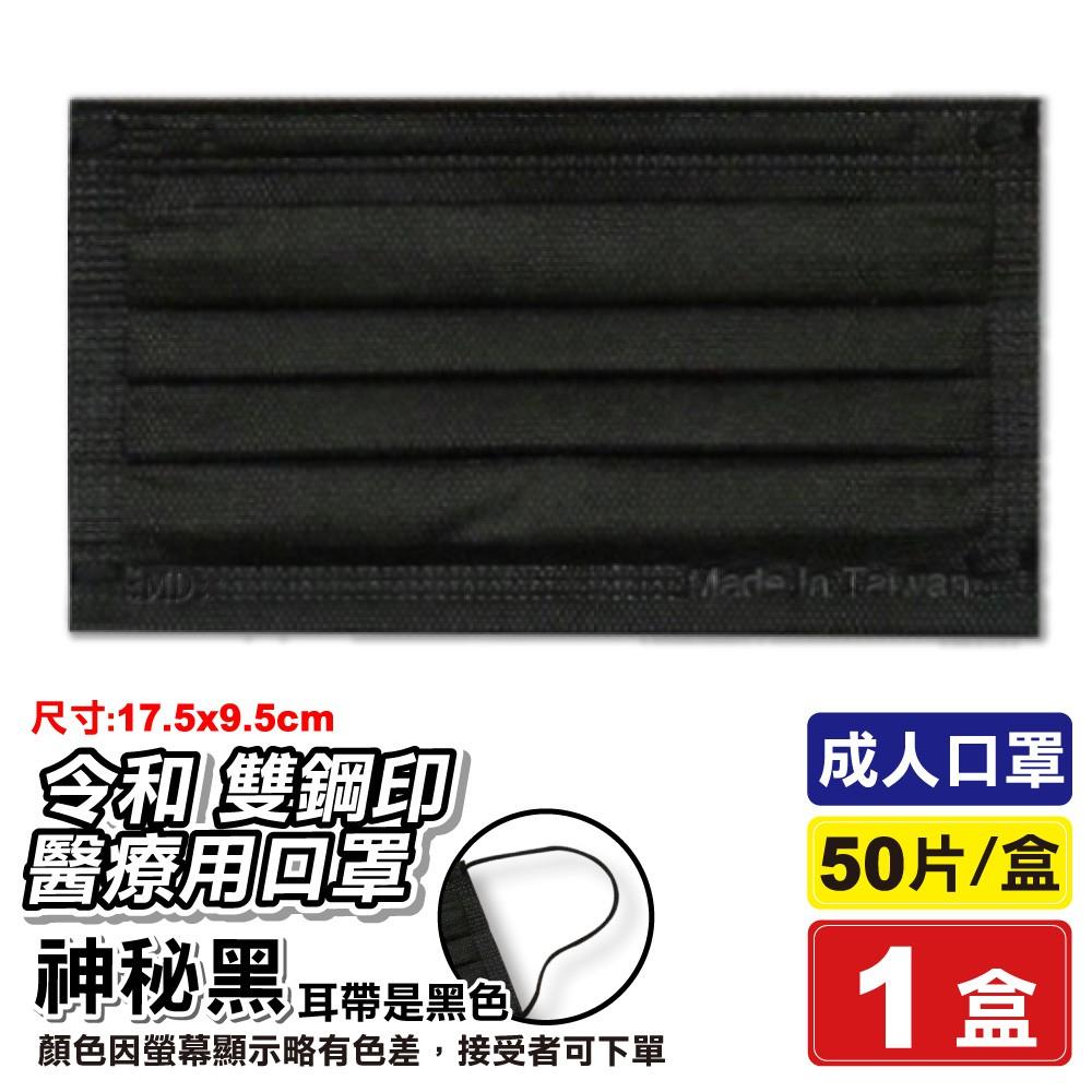 令和 雙鋼印 成人醫療口罩 (神秘黑) 50入/盒 (台灣製造 CNS14774) 專品藥局【2017561】