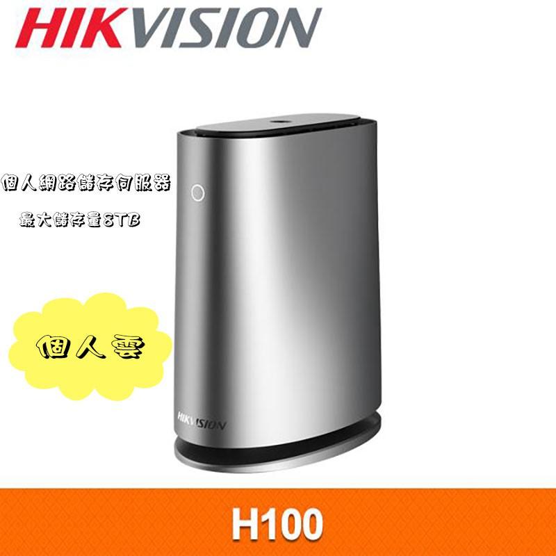 2.5吋網路儲存伺服器 HIKVISION海康 H100個人雲 珍貴記憶,隨時備份和分享(本產品不含硬碟)
