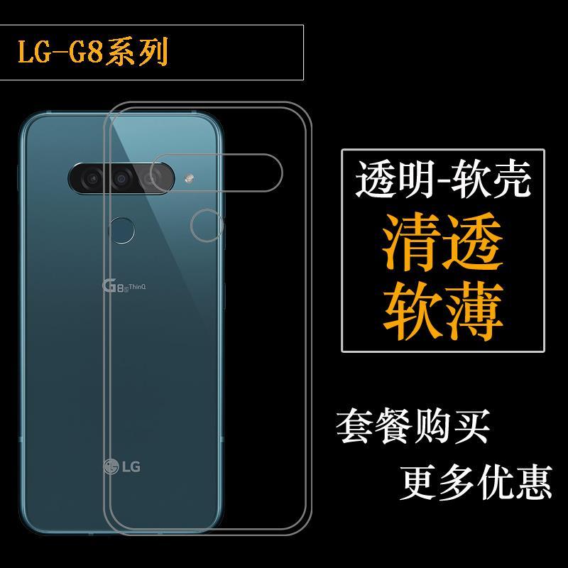 LG G8X硅膠透明軟殼G8S后蓋背面套G8三攝版軟膠包邊殼手機專用套優選好貨推薦