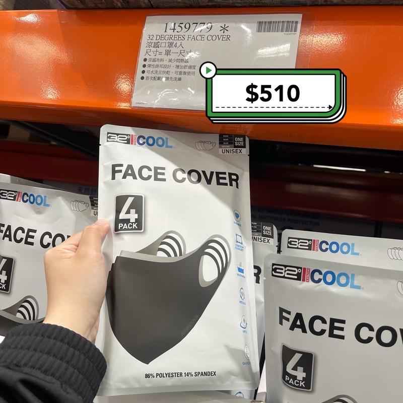 《Costco好市多》32 DEGREES 成人 涼感口罩四入組