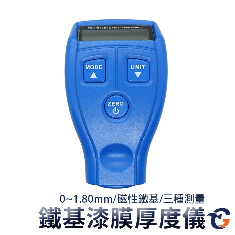 鐵基漆膜厚度儀 PFTM200A 蓋斯工具 膜厚計 汽車烤漆 厚度計 塗層膜厚計 鍍膜 厚度測量 測厚儀 油漆噴漆