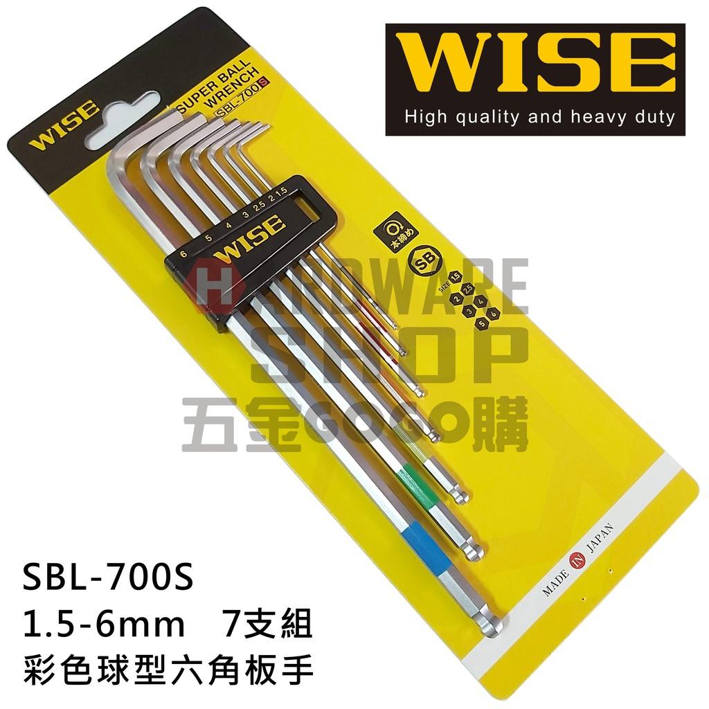 日本 WISE 彩色 球型 六角 板手組 7支組 SBL-700 S 公制 六角 扳手組