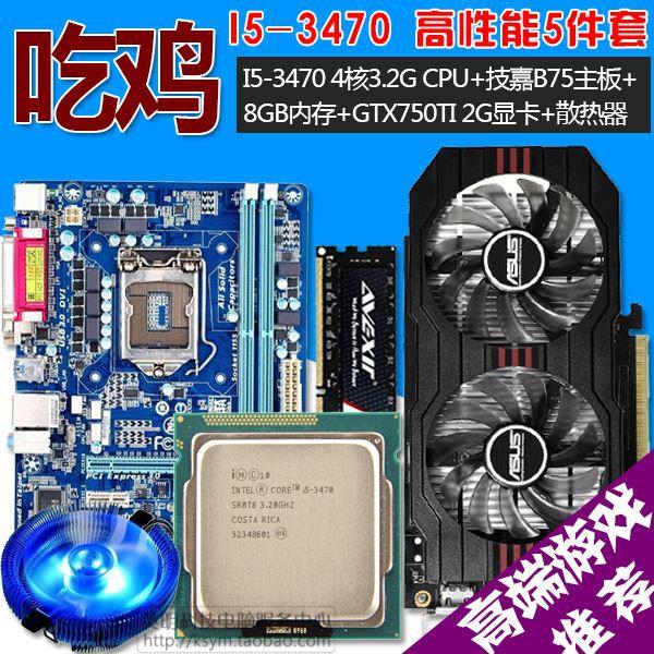 二手主機陞級套裝I53470四核CPU+B75主機板+8G記憶體+GTX750TI 2G顯卡