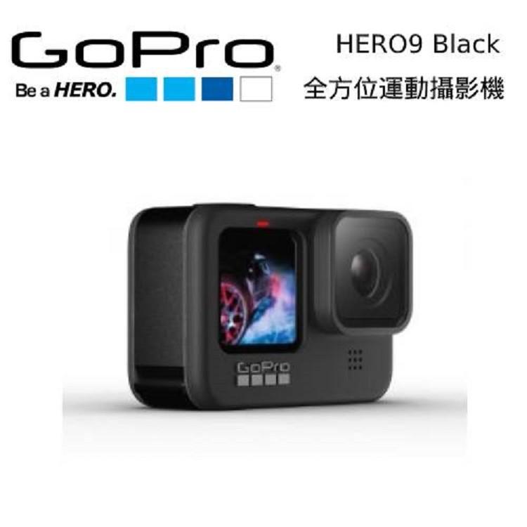 GoPro HERO9 Black 全方位運動攝影機 1年保固 CHDHX-901 台灣公司貨【領券再折】
