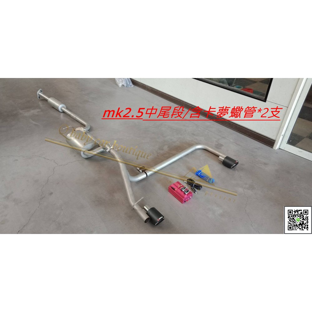 FOCUS MK2 MK2.5 中尾段 中段+尾段+單閥門桶 含2支尾飾管