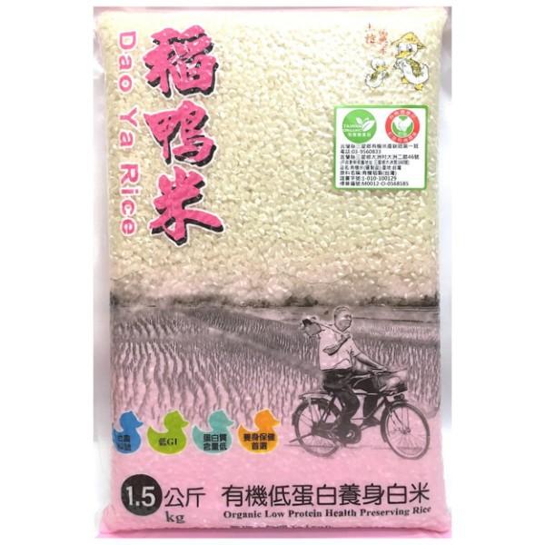 【5包特惠 新效期 現貨】低蛋白有機養身白米 (台農82號) 1.5kg/包