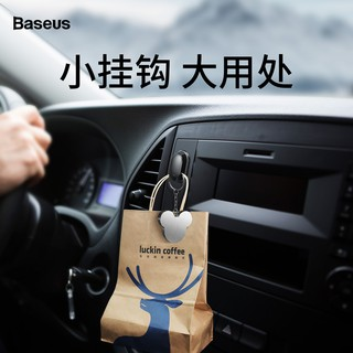 大量現貨 Baseus倍思 小貝殼車用掛勾 居家生活無痕掛勾 線材鑰匙耳機居家收納